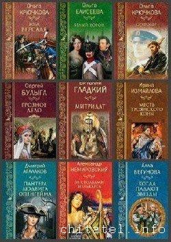Мастера исторических приключений - Серия (46 книг)