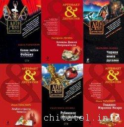 Артефакт-детектив. Сборник (224 книги)