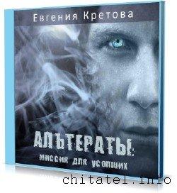 Евгения Кретова - Альтераты: миссия для усопших (Аудиокнига)