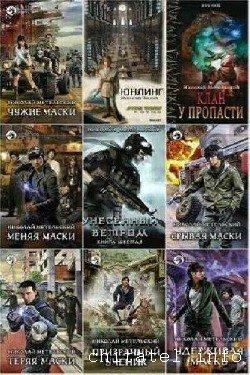 Николай Метельский - Сборник (13 книг)