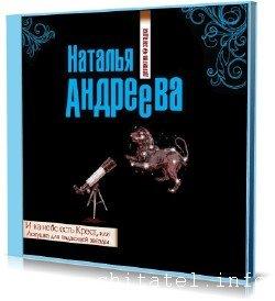 Наталья Андреева - И на небе есть Крест, или Ловушка для падающей звезды (Аудиокнига)