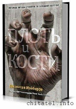 Джонатан Мэйберри - Сборник (15 книг)