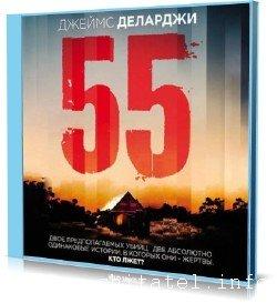 Джеймс Деларджи - 55 (Пятьдесят пять) (Аудиокнига)